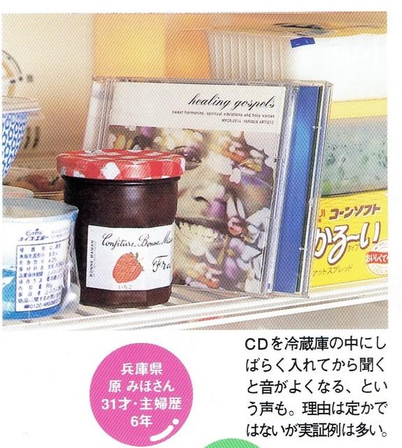 CDを冷蔵庫で冷やすと音が良くなる.jpg